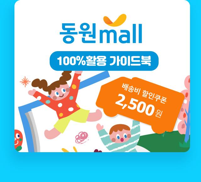 동원몰 모바일 앱전용 슈퍼쿠폰, 생일축하혜택