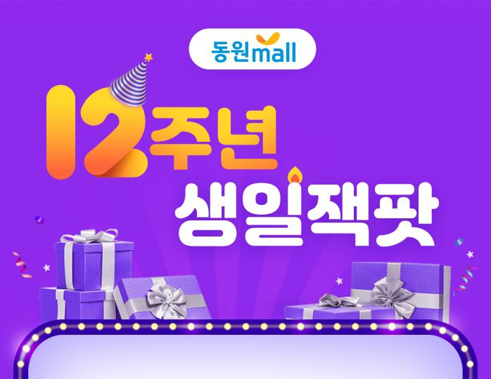 동원몰12주년 생일 잭팟!