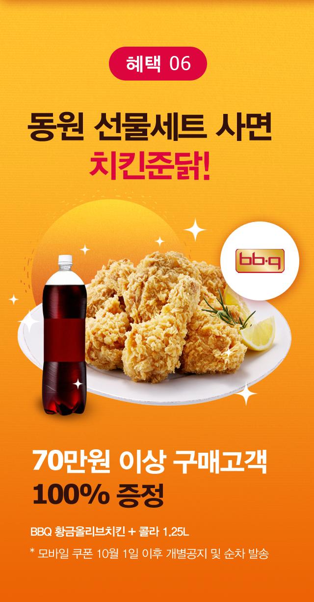 동원선물세트사면 치킨준닭! 70만원이상 구매고객 100%증정 또래오래 후라이드반+양념반 기프티콘!