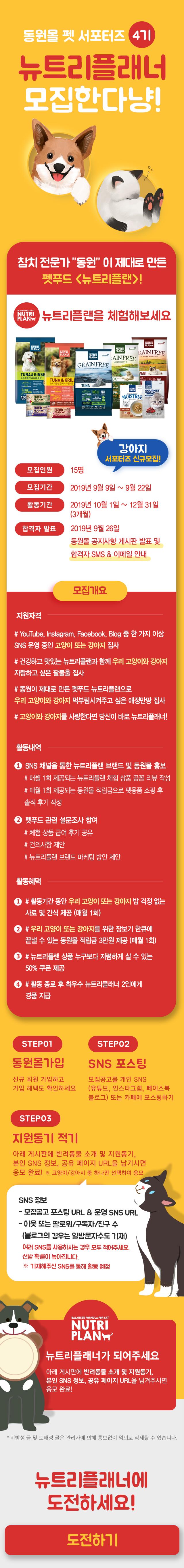 동원몰 펫 서포터즈 4기 뉴트리플래너 모집한다냥!