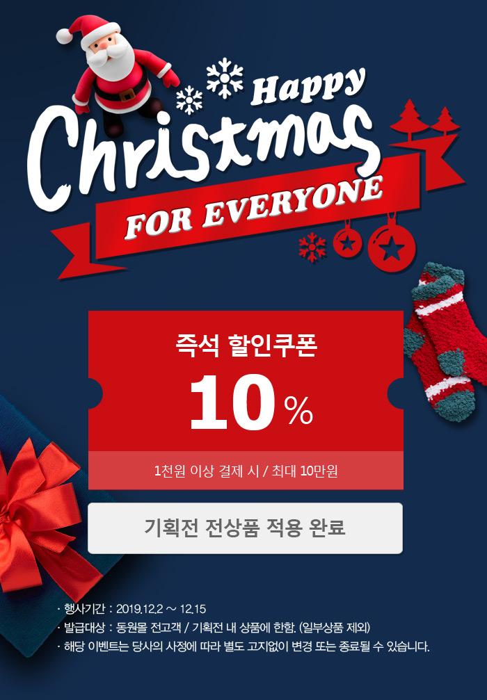 크리스마스 선물 대전