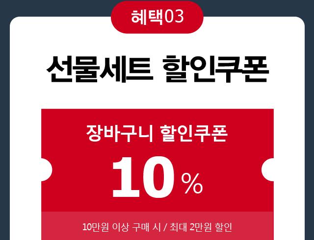 혜택3 동원선물세트할인쿠폰