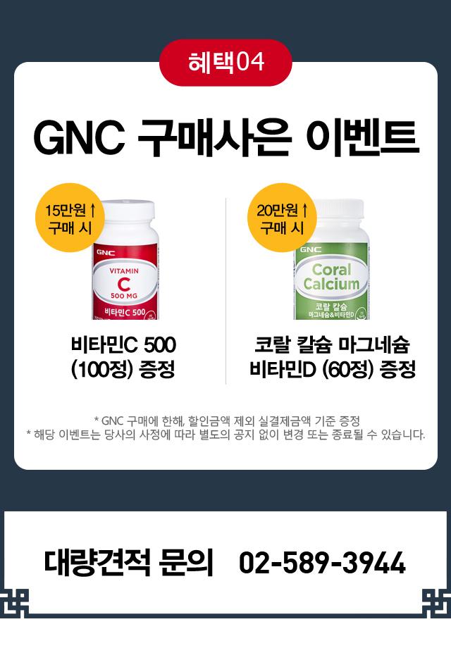 GNC구매사은 이벤트 15만원이상구매시 비타민C500(100정)증정 20만원이상구매시 코랄칼슘마그네슘비타민D(60정)증정