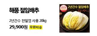 [동원] 양반 캔김치 160g*5개  7,900원