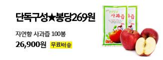 단독구성★봉당269원 자연향 사과즙 100봉 26,900원/무료배송