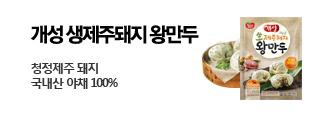 CJ 비비고 왕교자 1.05KGX3개 18,900원 / 무료배송