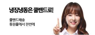 덴마크 인포켓치즈 오리지널 31개입 22,900원/무료배송