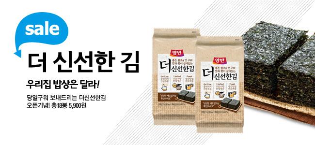 sale 5대 대표 브랜드대전 동원, CJ, 청정원, 농심, 롯데푸드 대량주문시 추가할인 가능