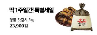 7월 마지막주! 초특가찬스 무차별 할인폭격 카테고리별 BEST 상품