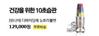 건강을 위한 10초습관 / [위니아] 디바이딤채 뉴트리불렛 / 129,000원 / 무료배송