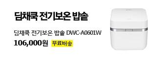 딤채쿡 전기보온 밥솥 / 딤채쿡 전기보온 밥솥 DWC-A0601W / 106,000원 / 무료배송