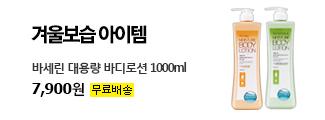 꽃 식초 살균으로 꿉꿉함 안녕! 샤프란 꽃담초 섬유유연제 1.3L 4개 12,900원 무료배송