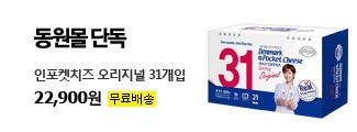 동원몰 단독 인포켓치즈 오리지널 31개입 22,900원~