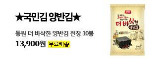 전통식품관 환절기추천 구록원 보은대추차 50포 37,000원 (무료배송)