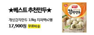 전통식품관 환절기추천 초산정 오곡명초 500㎖X3병 38,000원 (무료배송)