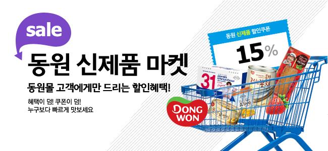 동원 신제품 마켓 동원몰 고객에게만 드리는 할인혜택! 혜택이 덤!쿠폰이 덤!
