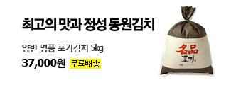 MD 강력추천 김치                                                                                      [동원] 양반 명품 갓김치 3kg                                                                         32,000원 무료배송