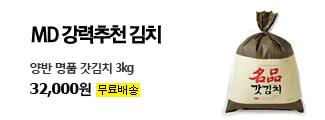 최고의 맛과 정성 동원김치  [동원] 양반 명품 포기김치 5kg  37,000원 무료배송