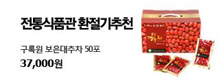 전통식품관 환절기추천 구록원 보은대추차 50포 37,000원