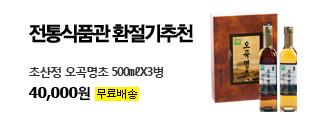 전통식품관 환절기추천 초산정 오곡명초 500㎖X3병 40,000원 (무료배송)