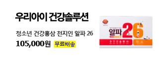 우리아이 건강 홍삼농축액 천지인 꼬마버스 타요가 좋아하는 달콤한 홍삼 (20mlX30포) 44,000원     무료배송
