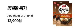 개성왕갈비 만두 총4봉 13,900원