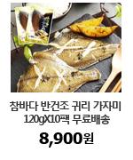 참바다 반건조 귀리 가자미 120gX10팩 / 8,900원 (무료배송)