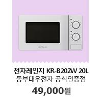 [CJ] 백설 군만두 400g * 5봉 10,500원