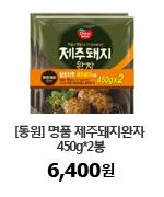 [대림선] 반달단무지 2.8kg 5,400원