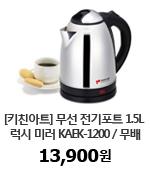 리큅 6단 식품건조기 LD-918B 119,000원