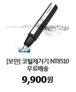 유닉스 이츠매직 원적외선 음이온 드라이기 UN-2771B 29,300원