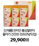 [GNC] 비타민C500 (300정) 36,400원