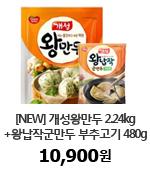 [코스트코 냉장냉동]프레시안 도톰 동그랑땡 1kg 8,140원