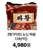 [코스트코] TRUROOTS 유기농 발아퀴노아 340g x 2봉 31,900원