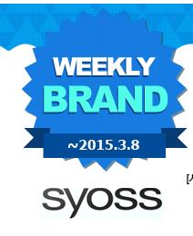 weekly BRAND ~2014.8.31 명절맞이 건강식품 4대 브랜드 최저가 할인
