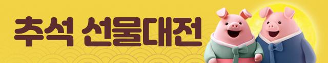 동원몰 연합행사 '나의 하루'