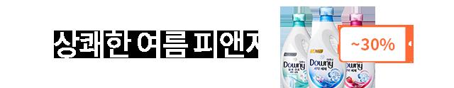 밴드 페이백