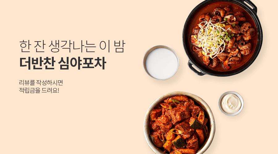 시원하고 달콤한 아이스과일  전 품목 10% 다운로드 할인 쿠폰! 사은품 증정! 신규 입점 기념!