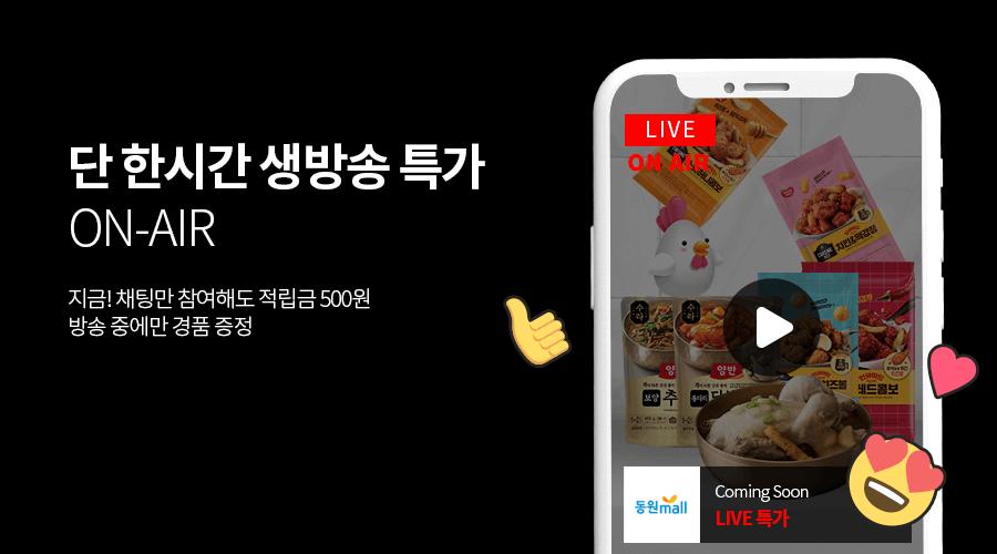 동원몰x식약처 품질인증 기획전