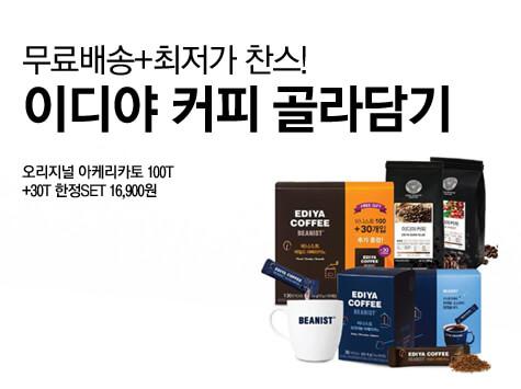 여름 시즌음료 대전 커피, 홍초, 주스 등 최대 67%