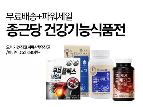 베지밀, 남양, 웅진 등 브랜드 두유 추천상품 특가 SALE