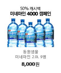 50% 캐시백 미네마인 4000 캠페인 동원샘물 미네마인2.0L*9병 8,000원