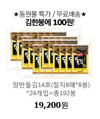 ★동원몰 특가 / 무료배송★ 김한봉에 100원! 양반돌김14호(절지8매*8봉) *24개입=총192봉 19,200원