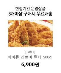 ★3개이상 구매시 무료배송★ 한정기간 운영상품  [BBQ] 비비큐 러브미 텐더 500g 6,900원