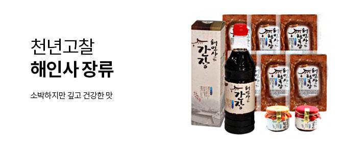 봄맞이 양반김치 대전 동원의 전통 양반김치 특가!!
