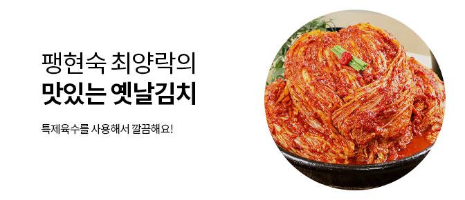 100% 국내산 생야채로 건강한 양반 김치 갓담은 명품김치, 대봉홍시로 감칠맛을 낸 양반김치