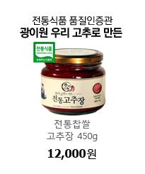전통식품 품질인증관광이원 우리 고추로 만든 전통찹쌀고추장 450g 12,000원