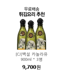 무료배송 튀김요리 추천 [CJ]백설 카놀라유 900ml * 3병 9,700원