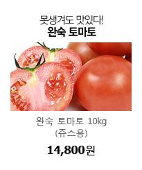못생겨도 맛잇다! 완숙 토마토 10kg (쥬스용) 14,800원