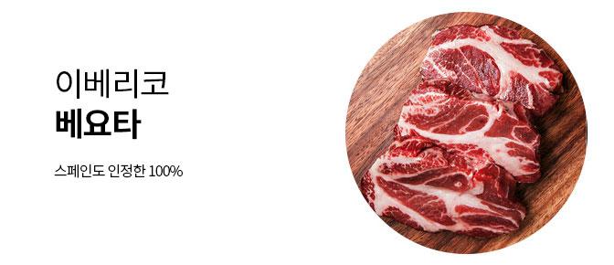 믿고 먹는 브랜드 동원금천미트 돼지고기 부위별로 골라담기